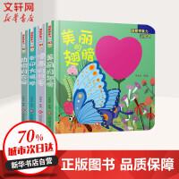 洞察想象力认知书(全4册) 文化发展出版社