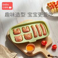 babycare香肠模具宝宝硅胶自制儿童蒸肉肠婴儿家用辅食工具火腿肠