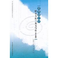应用语言学研究方法与论文写作(中文版)(外研社高等英语教育学术文库)