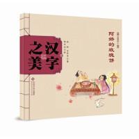中国记忆:汉字之美 会意字二 阿娇的玫瑰饼