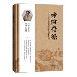 中国脊梁:王立群解读华夏历史人物(精装)