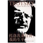 托洛茨基自传:我的生平