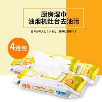 4包装厨房湿巾油烟机灶台去油污一次性湿纸巾卫生清洁纸厨房用纸