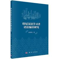 印尼汉语学习者语法偏误研究 9787030437808