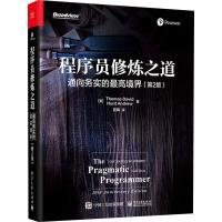 程序员修炼之道 通向务实的最高境界(第2版) 电子工业出版社