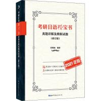 考研日语橙宝书 真题详解及模拟试题(修订版) 2021年版 世界图书出版公司