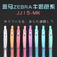 原装日本zebra斑马JJ15牛奶色彩色按动中性笔/水笔学生手帐柔色黑卡笔淡色系列 套装创意签字笔可爱超萌进口