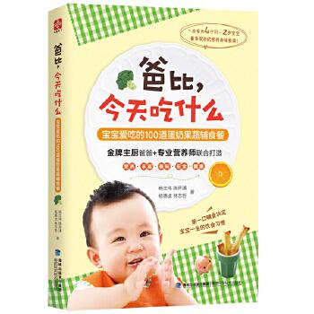 爸比,今天吃什么*口辅食决定了宝宝一生的饮食习惯。金牌主厨爸爸联手专业营养师,专为4个月~2岁宝宝量身规划的营养美味食典。超精美图片、关键步骤展示加贴心指导,新手爸妈即刻上手,让宝宝吃得美味营养又健康。