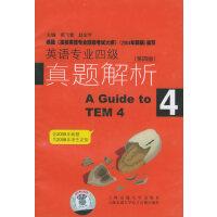 配套磁带2盒:英语专业四级真题解析(第四版)