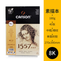 法国Canson康颂1557素描本8k速写本 手绘本写生本 180g 40张
