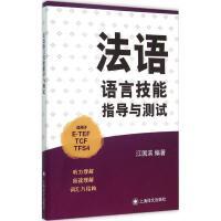 法语语言技能指导与测试 江国滨 编著