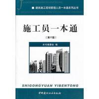 【二手书9成新】 施工员一本通(第2版)/建筑施工现场管理人员一本通系列丛书 本书编委会 9787516005217