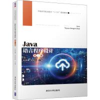 Java语言程序设计 第2版 清华大学出版社