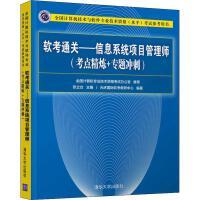 软考通关――信息系统项目管理师(考点精炼+专题冲刺) 清华大学出版社