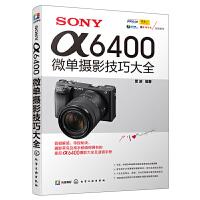 SONY α6400微单摄影技巧大全 数码单反摄影教材书籍 雷波 索尼单反相机摄影入门教程 照相机使用详解索尼a7S微单