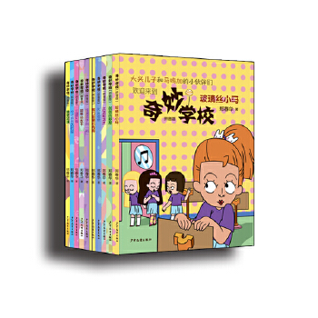 """奇妙学校(拼音版)十本套装一部全面反映国际学校生活的儿童小说,著名作家""""大头儿子妈妈""""郑春华独家授权!"""