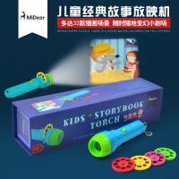 4款儿童经典童话故事投影仪趣味手电筒照明发光玩具