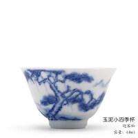 【优选】景德镇主人杯青花白瓷品茗杯手绘陶瓷茶具纯手工单杯茶杯 玉泥小四季杯 松