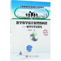 数学教学设计原理的构建 科学出版社