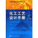 化工工艺设计手册(第四版)(下册)(从业者必备工具书)