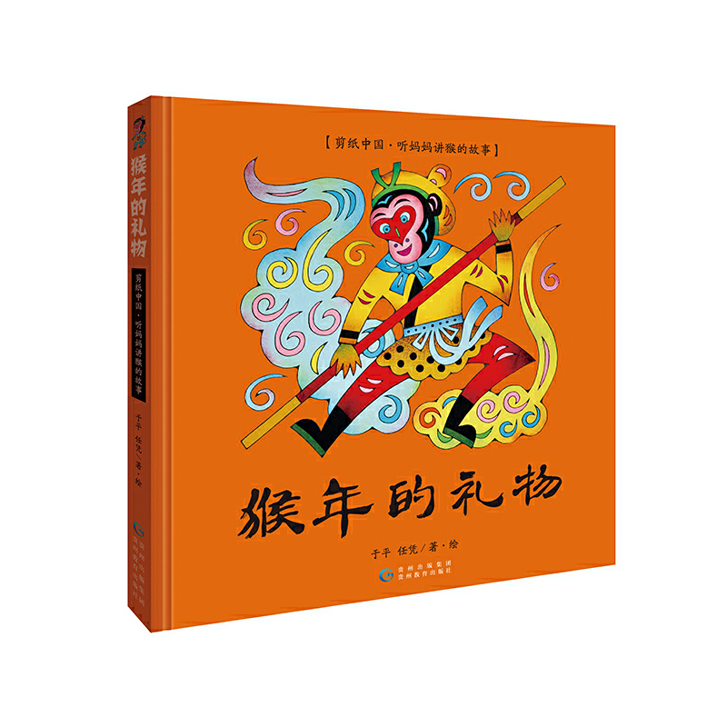 猴年的礼物 (全彩精装) 用彩绘描画中国,用剪纸诠释传统。一年一度生肖贺岁,温馨陪伴第九年头。著名剪纸艺术家为中国孩子量身打造。限量版(步印童书馆出品)
