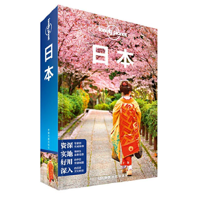 孤独星球Lonely Planet国际旅行指南系列:日本(第二版)东京塔的夜、富士山的雪、京都的樱花、涩谷的人潮、好客的人民,日本旅游圣经。