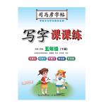 司马彦字帖・写字课课练・五年级(下册)