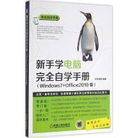 新手学电脑完全自学手册:Windows7+Office2010版(全面升级版) 文杰书院 编著