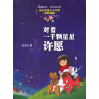 当代名家少儿文学精品典藏 对着一千颗星星许愿