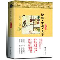 论语�q中庸�q大学(博采经典008,全新精装典藏本,中国古代官方指定教科书,集人生哲学和政治哲学于一身,为全世界盛行的国