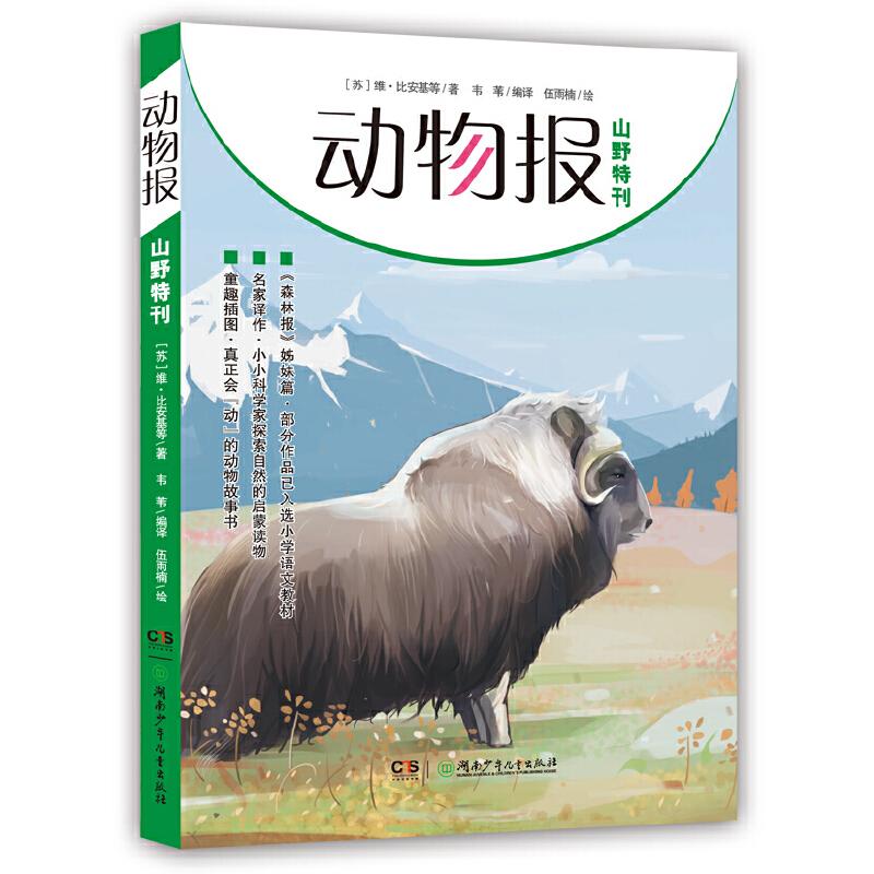 """动物报:山野特刊 会""""动""""的动物故事书,《森林报》""""姊妹篇"""",比安基等著,著名翻译家韦苇译作。部分故事已入选小学生语文教材,适合8—15岁的孩子独立阅读,是孩子探索自然和神奇动物世界的优秀读物。"""