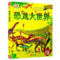 DK儿童恐龙大世界(2018年新版)