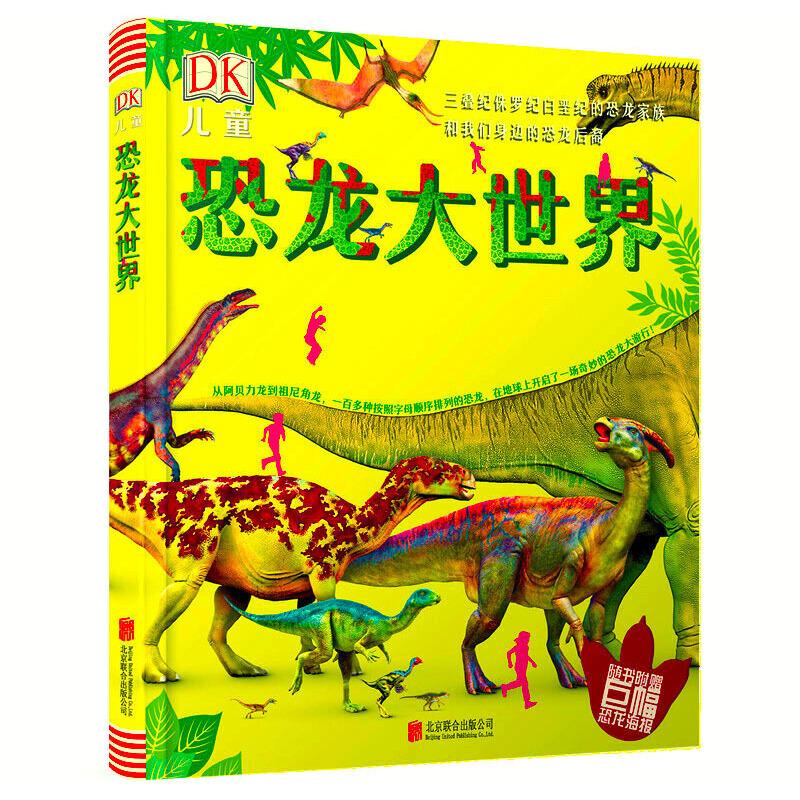 DK儿童恐龙大世界(2018年新版) 英国DK公司2018年全新版,1200幅、100多种等比例恐龙高清插图,恐龙百科知识点全面更新,2017年12月中国首次发现登普斯基蕨植物也被纳入书中,并准确提供恐龙的真实身高、体重、发现地的数据