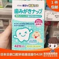 本土贝婴儿口腔清洁宝宝乳牙舌苔牙齿湿纸巾擦牙布42片