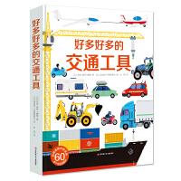最全最酷的交通工具 精装大开本 儿童汽车书 玩具书 0-3-6岁趣味科普立体 翻翻书男孩的工程书故事书 揭秘汽车交通工