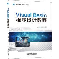 Visual Basic程序设计教程 中国水利水电出版社