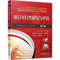 项目可行性研究与评估(第2版)/高华 机械工业出版社