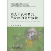 稻壳和麦秆及其萃余物的逐级氧化 中国矿业大学出版社