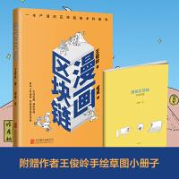 漫画区块链 北京联合出版社
