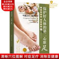 足浴足疗对症保健全书 保护好人体的第二心脏 足 脚底按摩对症图典 足部穴位速效疗法 按摩经络穴位书籍按摩手法教程大全