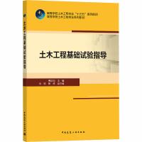 土木工程基础试验指导 中国建筑工业出版社