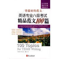 背最好的范文英语专业八级考试精品范文100篇