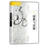 海外中国研究・儒教与道教