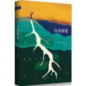 自由国度(诺贝尔文学奖得主V.S.奈保尔代表作,布克奖获奖经典:这里的人没有好坏之分;每个人生来就远离了故乡,手里握的只有绝望。)