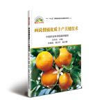 画说柑橘优质丰产关键技术