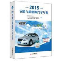 2015节能与新能源汽车年鉴