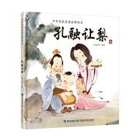 孔融让梨(中华传统经典故事绘本)