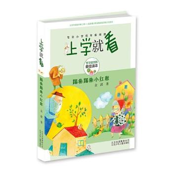 上学就看  踢拖踢拖小红鞋 国际安徒生奖提名者金波精选童话集,彩图注音版 ,适合小学低年级