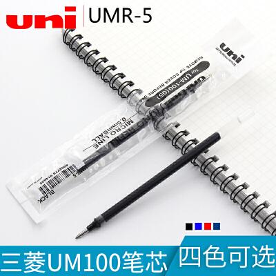 日本三菱UMR-5笔芯 UM-100替芯 中性笔芯 适用UM-100水笔替芯 0.5mm(12支一盒) 此价格为一支的价钱