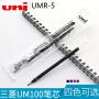 三菱笔三菱中性笔日本三菱UMR-5笔芯 UM-100替芯 中性笔芯 适用UM-100水笔替芯 0.5mm(12支一盒)
